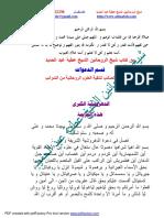 Dehrooshiya Al Kubra