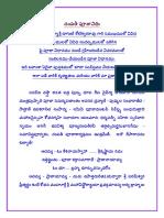 DampatheePoojaVidhi.pdf