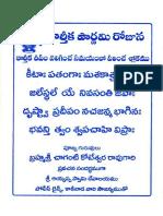 KaarthikaPaornamiSlokam.pdf