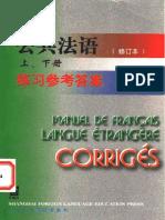 【法语】公共法语练习参考答案