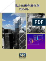 Hong Kong Wind Code 2004 (Chinese version)