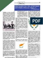 Το νομικό καθεστώς της αρμενικής θρησκευτικής ομάδας (μέρος 1ο)