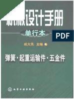 机械设计手册_第8篇_起重运输机械零部件.pdf