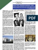 Ο θεσμός του Εκπροσώπου της αρμενικής κοινότητας στη Βουλή