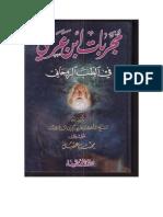مجربات ابن عربي في الطب الروحاني
