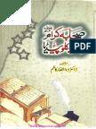 Sahaba Kiraam Encyclopedia