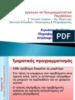07.ΑΕΠΠ-Κεφάλαιο 10ο
