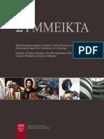 Symmeikta_Belgrade_2012.pdf