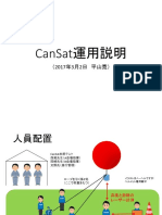 CanSat運用説明