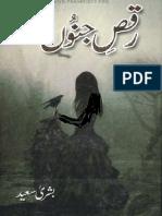 Raqse_E_Junoon_Paksociety_com.pdf