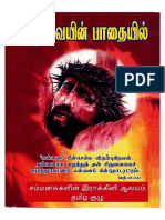 Stations of the Cross - Version 6 - Tamil
