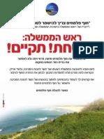 Haaretz Ad2