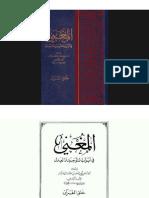 المغني في أبواب التوحيد والعدل - كتاب خلق القرآن - القاضي عبد الجبار