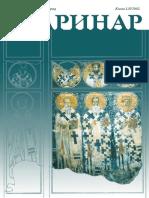 Starinar_52.pdf