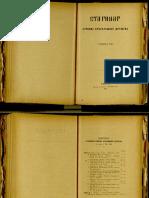 Starinar_serija_1-8_1891.pdf