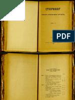 Starinar_serija_1-7_1890.pdf