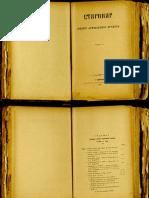 Starinar_serija_1-6_1889.pdf