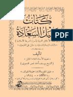 ..كتاب سبيل السعادة - يوسف الدجوي.pdf