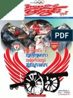 SportsViewJournal(6-9)