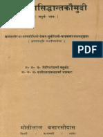 Siddhant Kaumudi Part 04 006151 Std