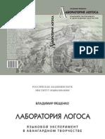 Feshchenko v Laboratoriya Logosa Yazykovoy Eksperiment v Ava