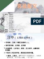哀盐船文 Edited