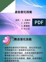 单元七 教态变化技能