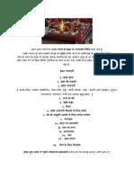 Hawan kee Vidhi By Pankaj Faridpur Farrakhpur