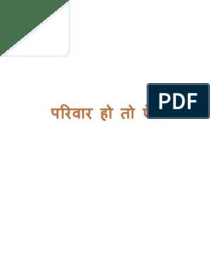 Parivar Ho to Aisa