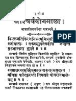 Ashrya-Yogmala.pdf