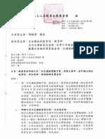 人本秘字6460號函-台北縣活化課程