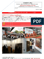 上海アートフェア2010プレスリリース
