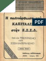ΠΠΣΠ 1978 ΓΙΑ ΤΗΝ ΠΑΛΙΟΡΘΩΣΗ ΣΤΗΝ ΕΣΣΔ