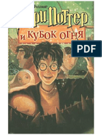 Гарри-Поттер-и-Кубок-огня.pdf