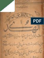 Alhuda by Prof. Asghar Ali Roohi