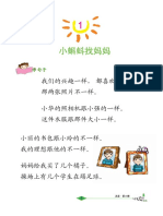 汉语6-1