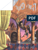 Harry Potter hebrew