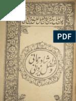 Irshad e Rahmani Wa Fazl e Yazdani
