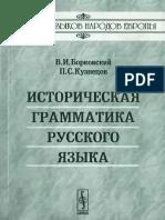 Bork Kuzn Istoricheskaya Grammatika Russkogo Yazyka