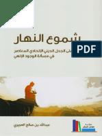 شموع النهار ـ عبد الله بن صالح العجيري
