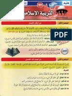 مطوية كليك ملخصة لدروس التربية الإسلامية 2 إبتدائي