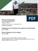 Θόδωρος Αγγελόπουλος - Ο Μελισσοκόμος, Δύο Κείμενα Του Βασίλη Ραφαηλίδη