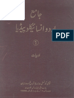 173940212-Jama-Urdu-Encyclopaedia-Adab-Vol-1.pdf