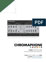 Chromaphone Manual JP