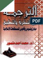 attarjama_byn_nadhrya_wa_tatbiq.pdf