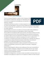 Ξεγυμνώνοντας τις εξουσίες άρθρο για τον Κυριάκο Σιμόπουλο.docx