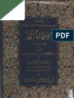 Moata Imam Muhammad (Rahmat Ullah Aleh)