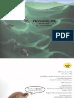 Kadalaameya Kathe (Turtle Story) - Kannada