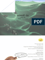 Kaasvaachi Ghosht (Turtle Story) - Marathi