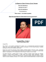 Лекции Шри Матаджи Нирмала Деви - Сахаджа Йога